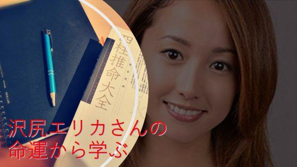 沢尻エリカさんから学ぶ命運の影響力【四柱推命・芸能人シリーズ】