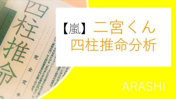 【嵐】二宮和也さんを四柱推命で分析!嵐初の結婚、その後は?
