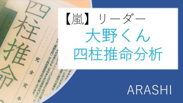 【嵐】大野智さんを四柱推命で分析!~性質や活動休止に至った命運~
