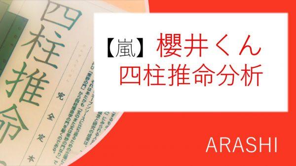 【嵐】櫻井翔さんを四柱推命で分析!~性格・体質・今後のこと~