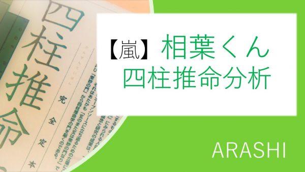 【嵐】相葉雅紀さんを四柱推命で分析!~性格・体質・今後について~