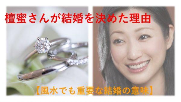 檀蜜さん清野とおるさんの結婚の決め手【風水でも重要な結婚の意味】