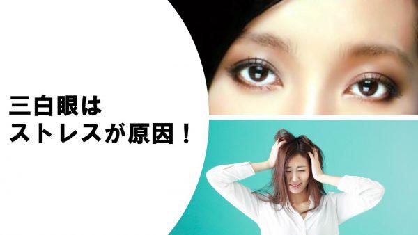 【三白眼の原因はストレス】三白眼の治し方