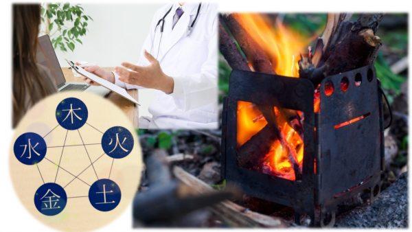 【四柱推命】火が強い人の健康面~心臓・血液・歯や肺にも注意!~