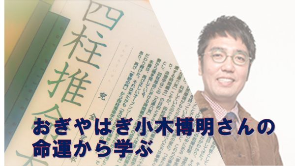 おぎやはぎ・小木博明さんの腎細胞がんを四柱推命からみる【四柱推命でリスク回避】