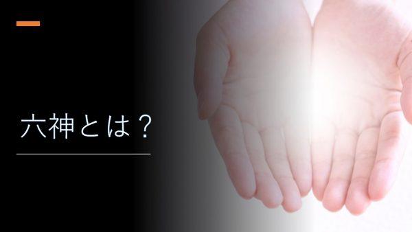 【六神とは?】世の中の全ては5つのエネルギーの関係性で説明できる!