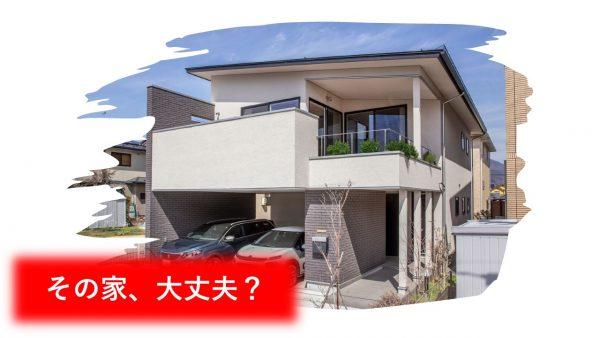 【NG風水】一階が駐車場の家やマンションは注意!理由と対策